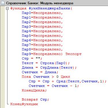 Использование функций внешнего отчета в вычисляемых полях системы компоновки данных.  Добавлена поддержка расшифровки.