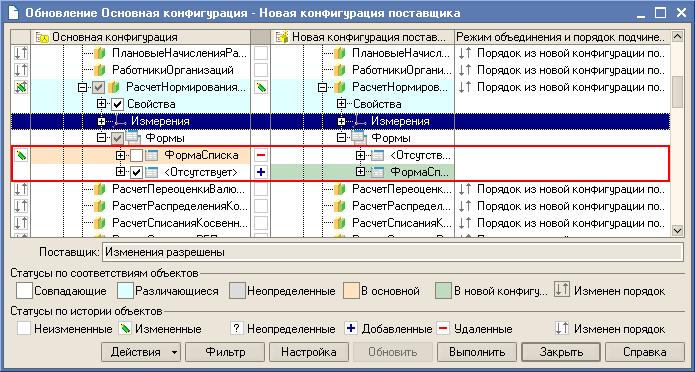 Обновление измененной конфигурации в 1с 8 настройка рабочего стола в 1с 8.2 для пользователя в конфигураторе