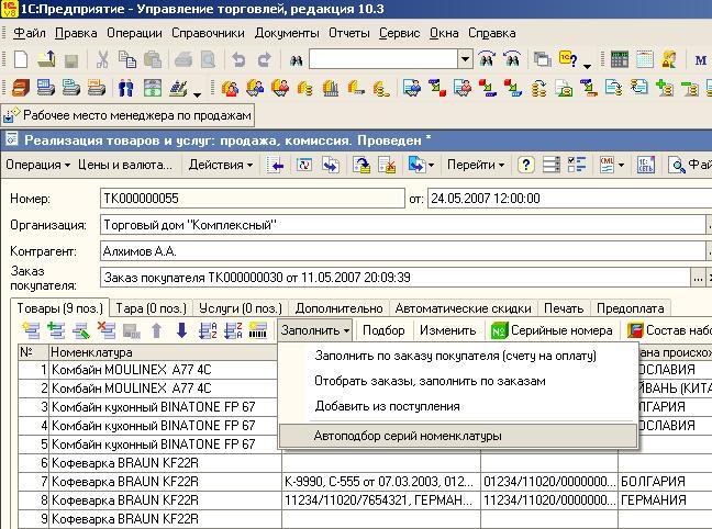 Демо-версия 1с предприятие 8.2 комплексная автоматизация автоматизация учета ос 1с бухгалтерия 7.7