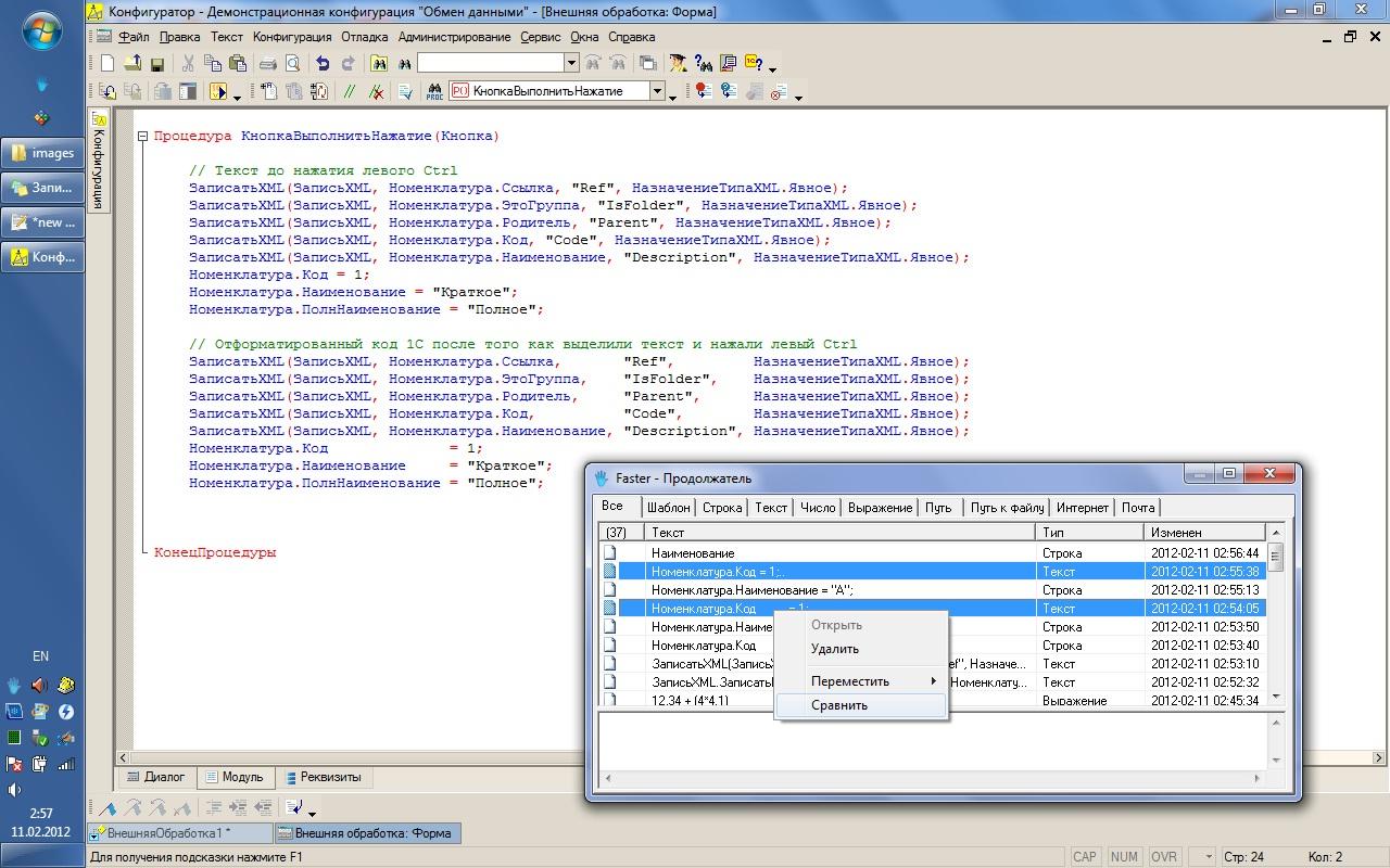 Программа конфигуратор для 1с