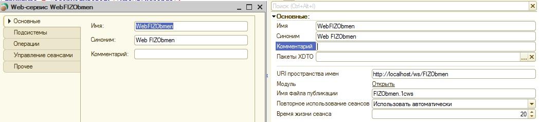 Web-сервисы 1с пример обновление 1с 7.7 2 квартал 2012