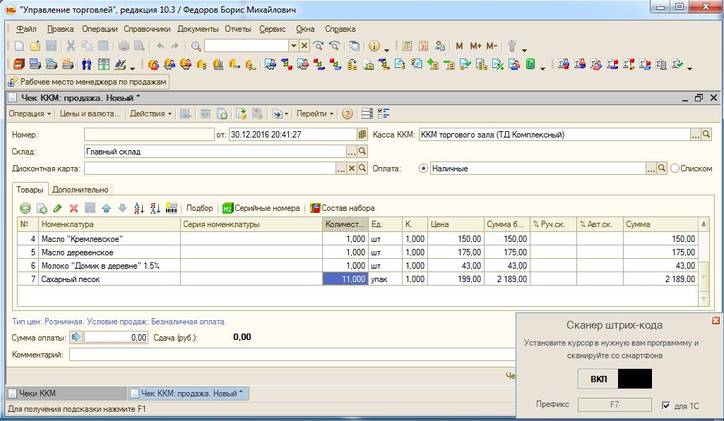 штрих коды товаров база данных онлайн
