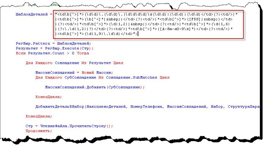 Пример кода 1С для разбора строки HTML при помощи рег. выражений