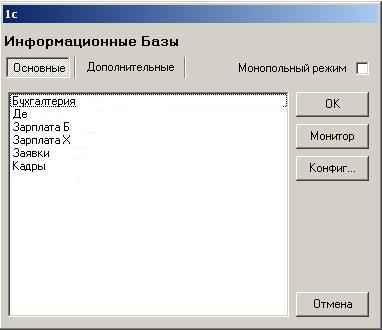 Административная установка 1с 7.7 1с настройка прав риб
