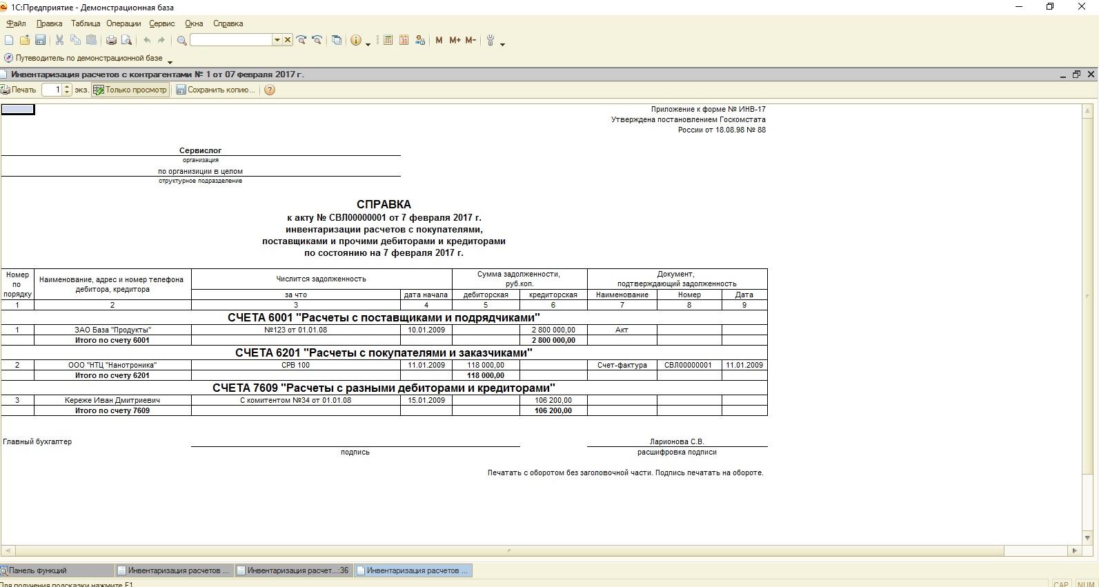 образец претензии по контрактам