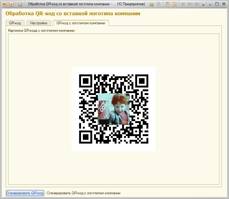 Обработка QR-код с логотипом (финальная генерация)