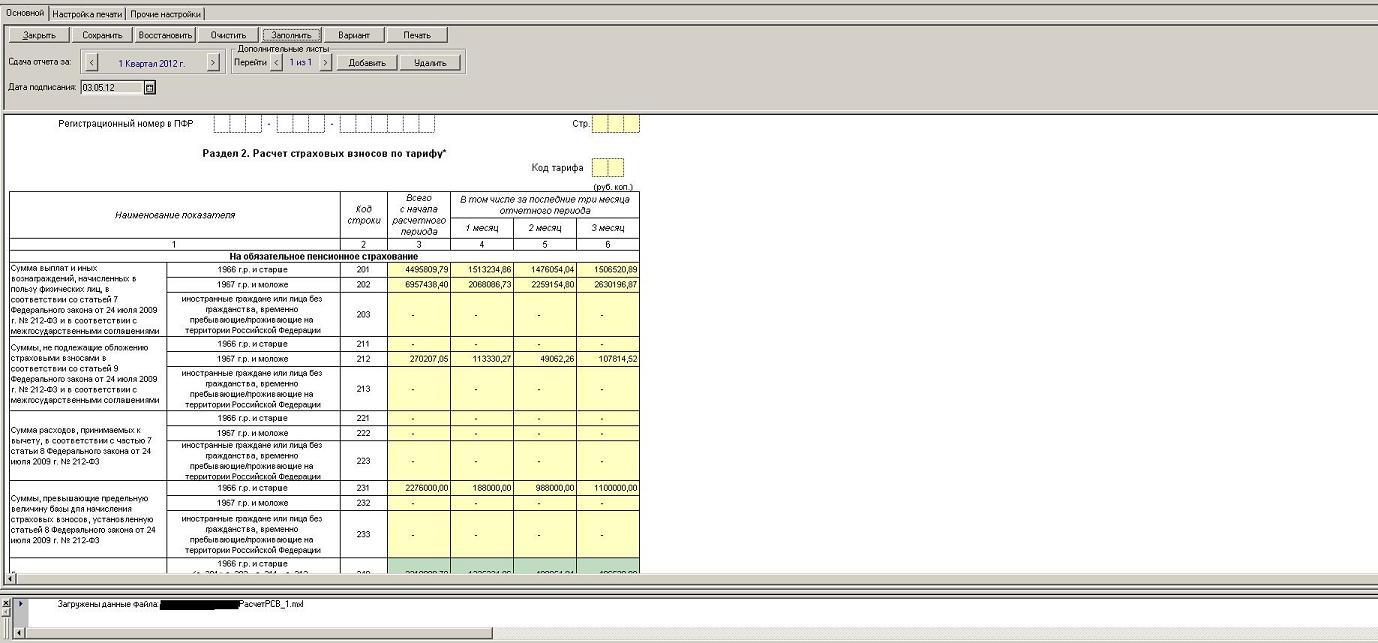 Обновление 1с рсв 1 квартал 2012 установка с нуля 1с