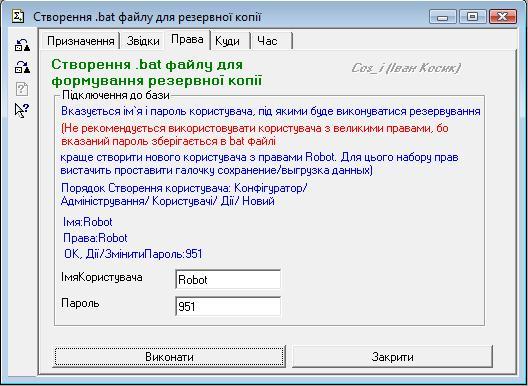 Создание архива информационной базы