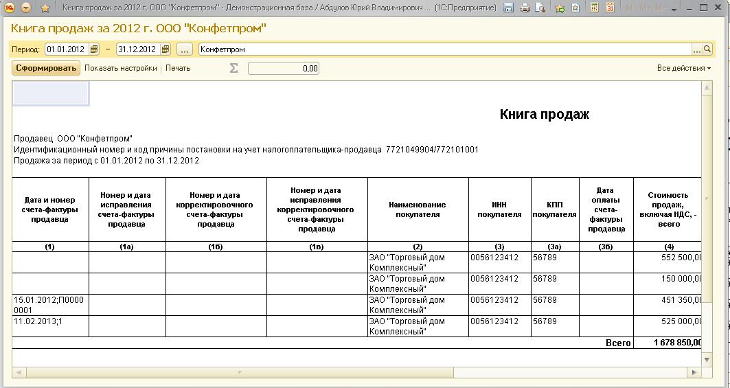 Заполнение книги продаж 1с установка и настройка ms sql server 2012 для 1с 8.3