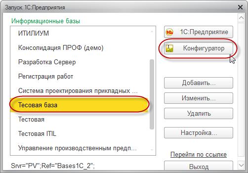Настройка 1с на linux через web настройка 1с для использование справочника проекты