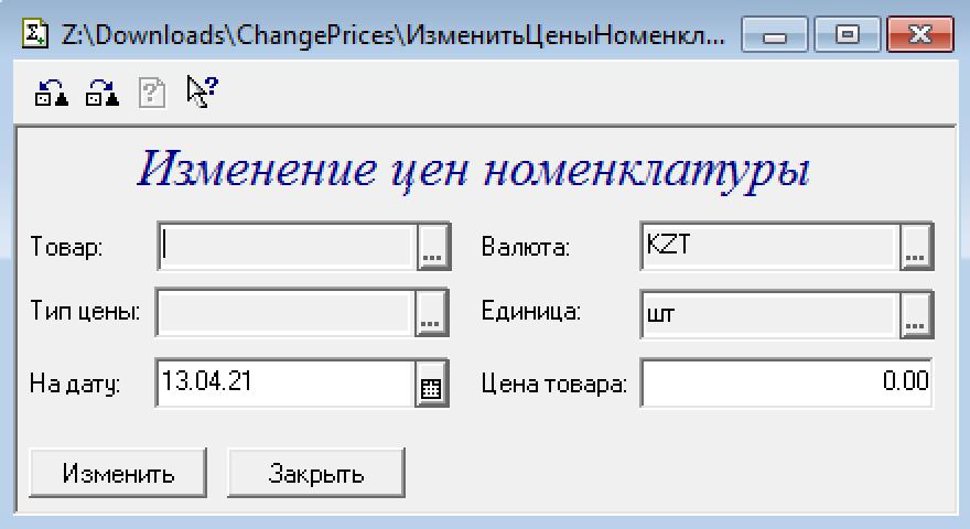 Форма Обработки Изменения Цен Номенклатуры