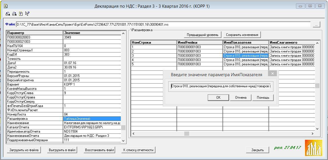 Скачать файл отчетности для 1с регламентированные