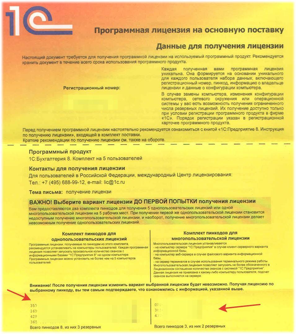 Слетела лицензия 1с после обновления платформы 1с 1с эдо настройка сертификатов