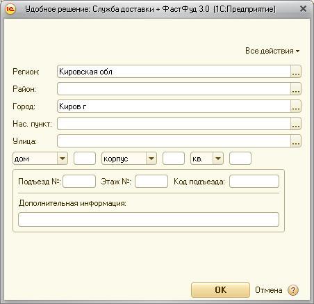 1с автоматизация адрес 1с бухгалтерия настройка синхронизации данных