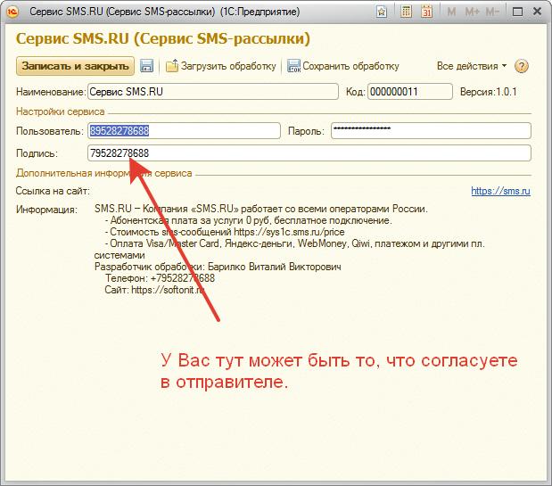 Смс сервис 1с настройка web 1с