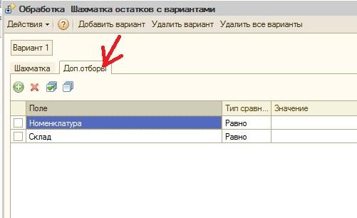 Доп.отборы