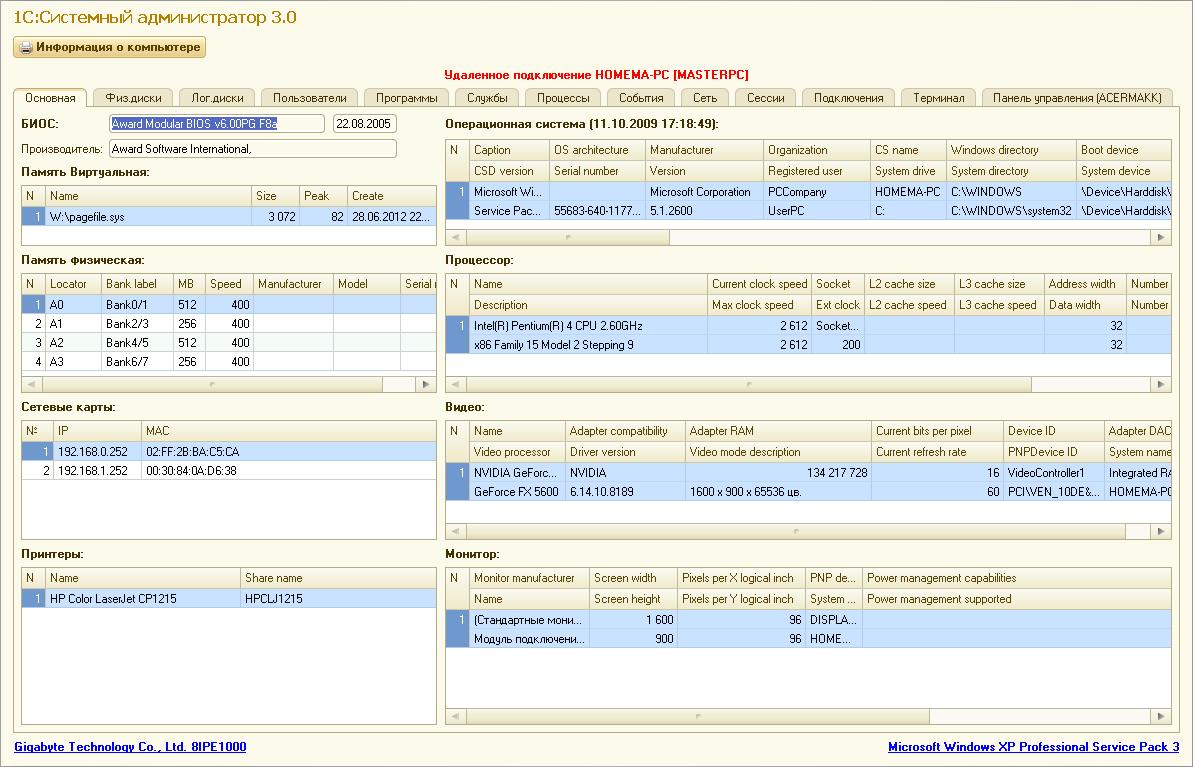 Sbs системный администратор 3 1 wsh wmi