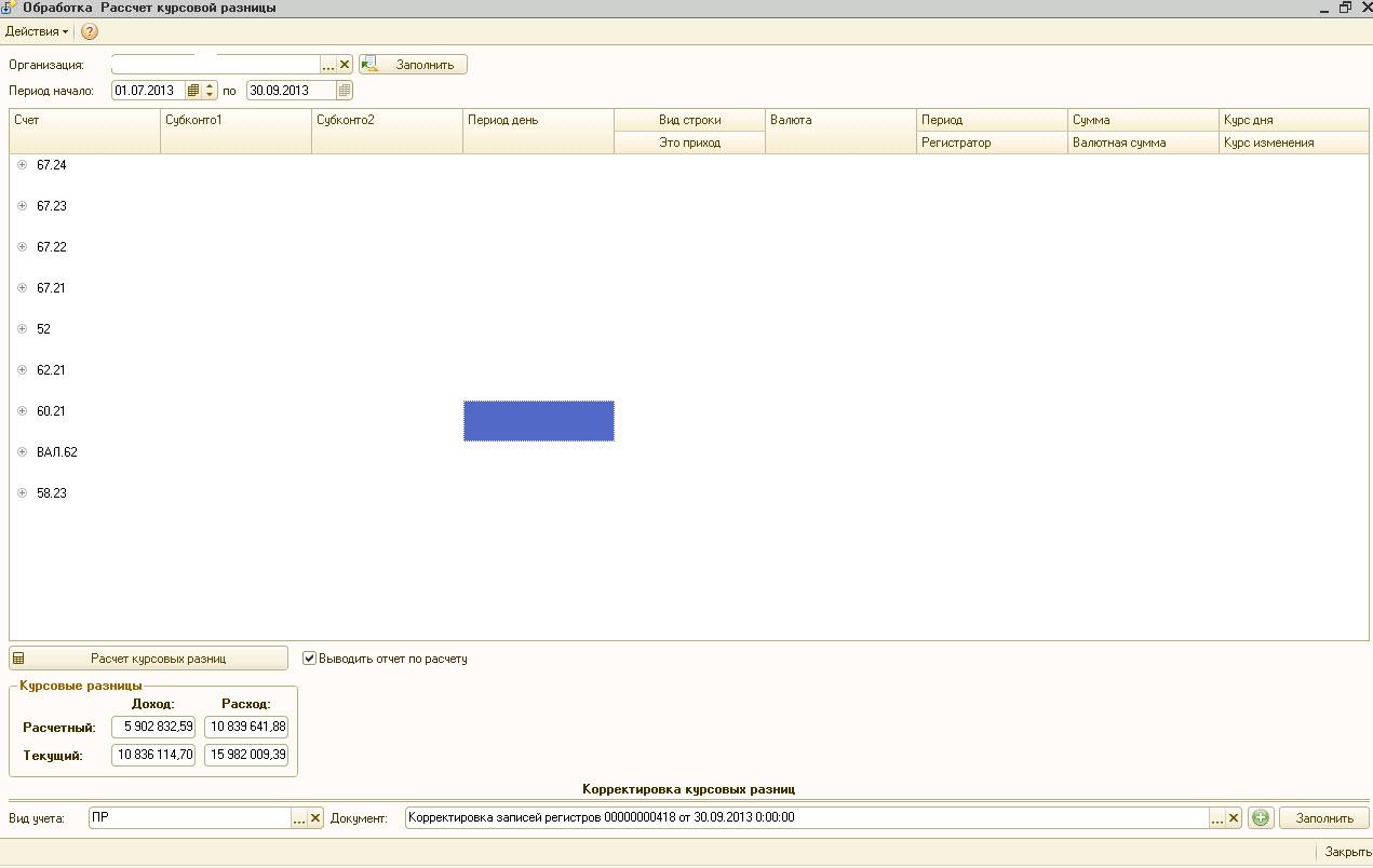 Расчет курсовой разницы НУ Расчет курсовой разницы НУ Обработки Обработка документов Общий вид обработки