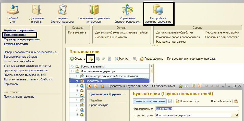 1c-settings-list- user-1с- настройка-списка -пользователей-1с