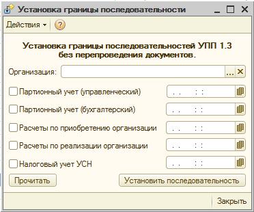 Установка границы последовательности документов УПП 1.3 без перепроведения документов. Внешняя универсальная обработка