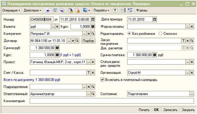 Платежный календарь 1с комплексная автоматизация скачать обновление базы 1с бухгалтерия