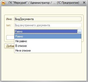 1c8-uploading -file-docsflow-3-выгрузка - файлов - документооборот -1с_0062f-5-выгрузка - файлов - документооборот -1с_005
