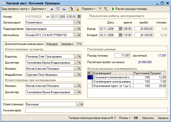 Путевые листы в 1С Бухгалтерия - учет ГСМ по топливным картам