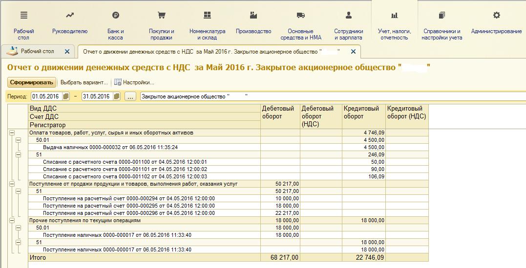 Автоматизация отчета о движении денежных средств в 1с 1с не выполнено обновление информационной базы