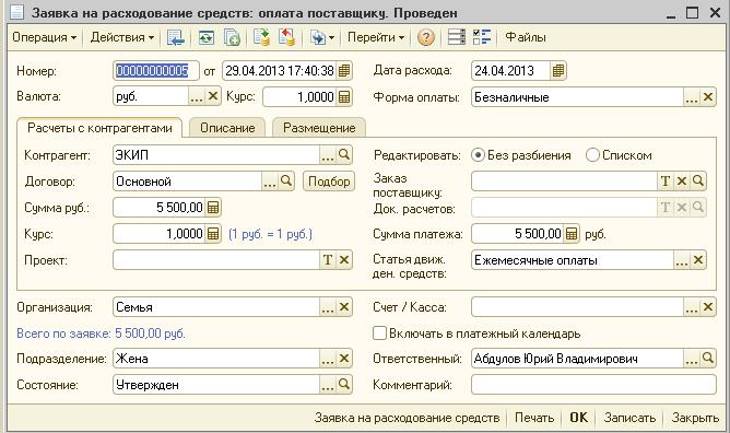 Что такое бдр в бухгалтерии регистрация ооо предоставление адреса