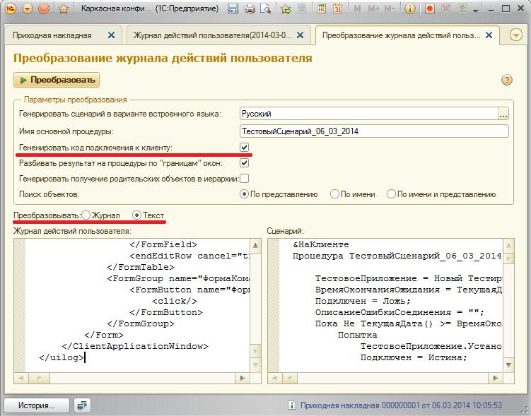 Автоматизация тестирования 1с 1с доступ к программе установки windows