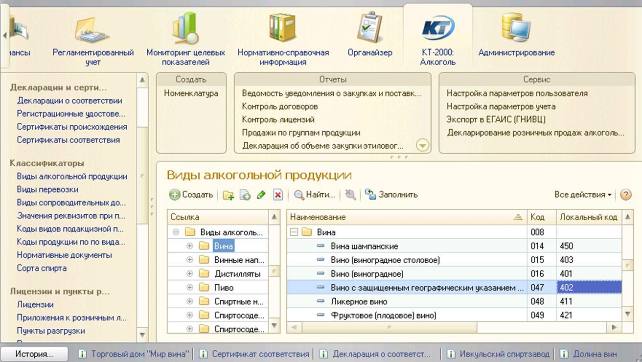 1с предприятие продажа алкоголя установка postgresql для 1с 8.3 на ubuntu server 1с итс