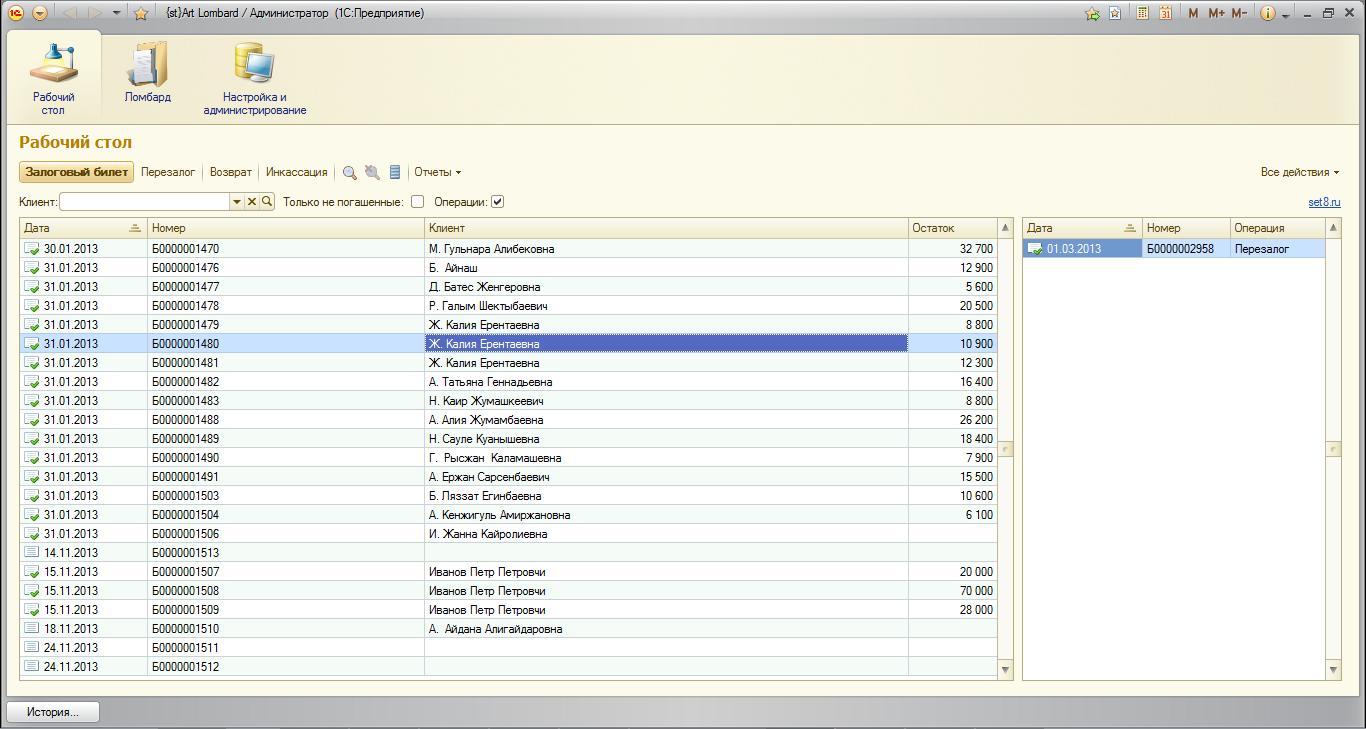 2cc3abe47e00 В этом окне находится список всех залоговых билетов. Список можно  отсортировать, сделать отбор по любому контрагенту или ломбарду (если в  базе ведется учет ...