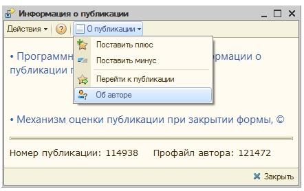 Программное создание подменю информации о публикации
