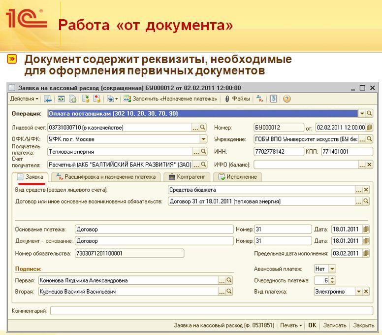 Обновление 1с бухгалтерии государственного учреждения 8 настройка 1с для ms sql