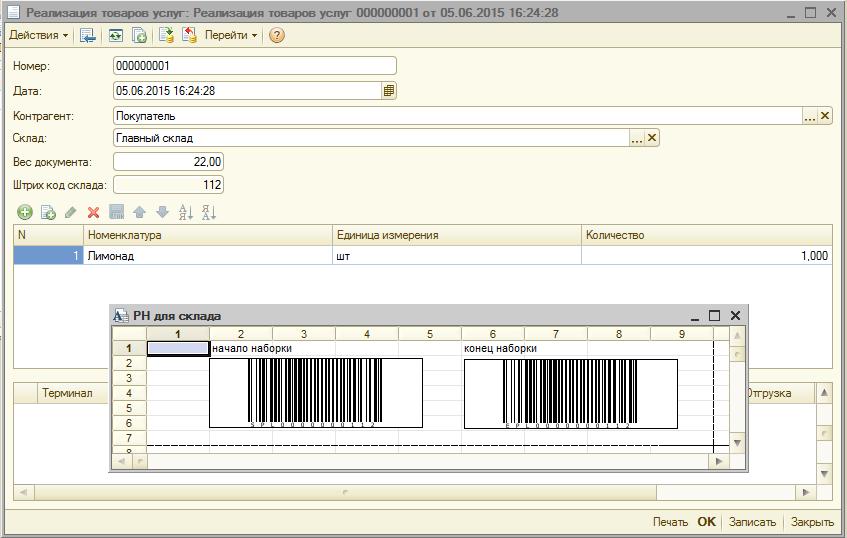 Программа для магазина штрих код