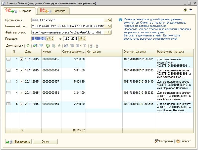 Сбербанк бизнес онлайн выгрузка в 1с бухгалтерия декларация 3 ндфл в балаково