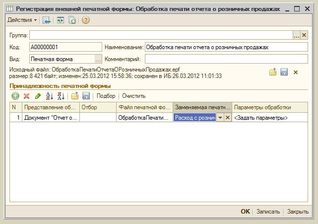 Регистрация обработки в программе