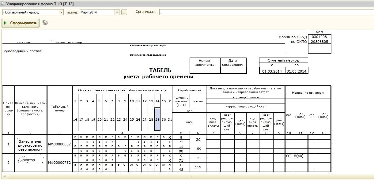 Табель учета рабочего времени (т-13) для бухгалтерия 1. 6 и 2. 0.