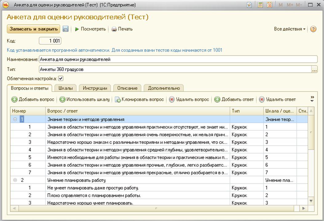 Автоматизация тестирования 1с бесплатные обновления 1с украина