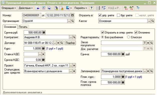 1с платежный календарь комплексная автоматизация обновления для 1с зуп 8