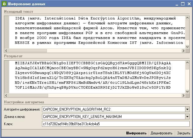 Пример шифрования данных.