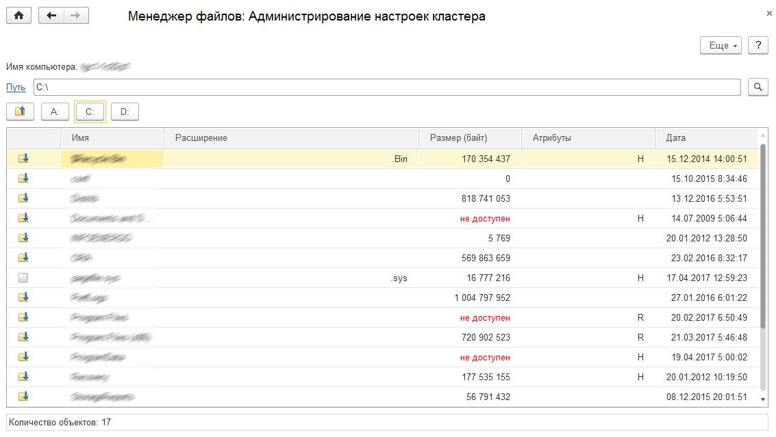 Файл настроек 1с настройка валовой прибыли в 1с 8.3