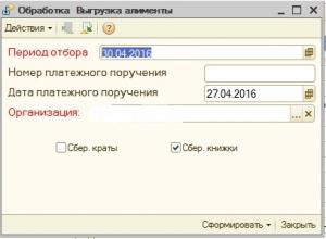 Обработка выгрузки алиментов для СБЕРБАНКА (файл dbf)