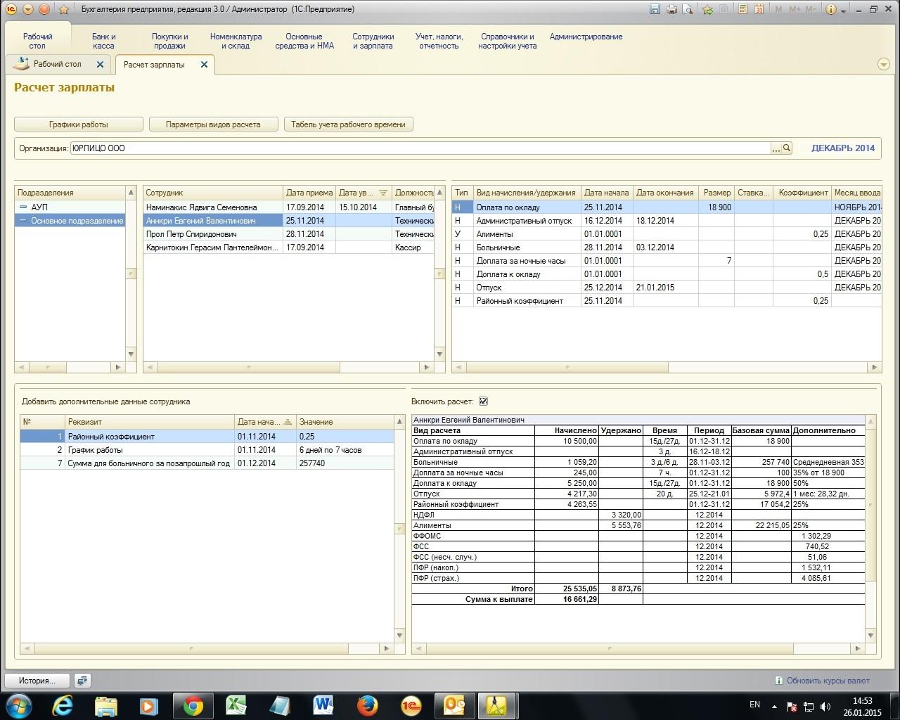 Обновление конфигурации 1с бухгалтерияращет заработной платы файл обновления отчетности в 1с