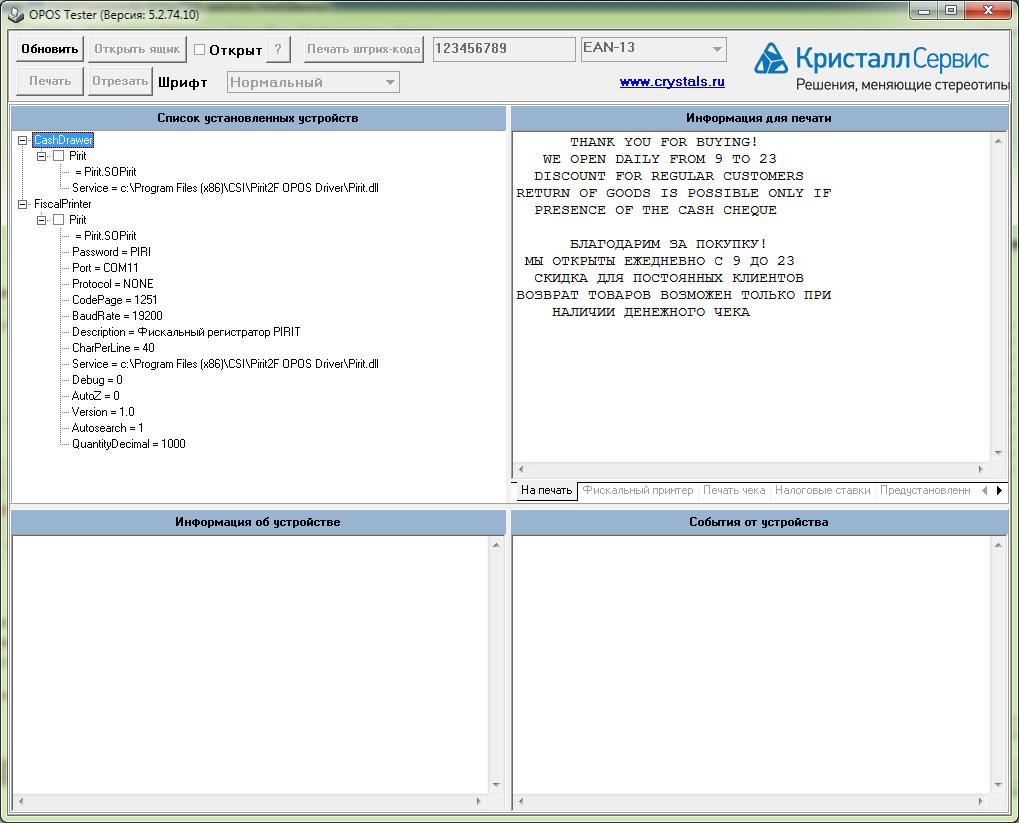 Работа с OPOS драйвером на примере печати X-отчета ККТ Пирит 2Ф