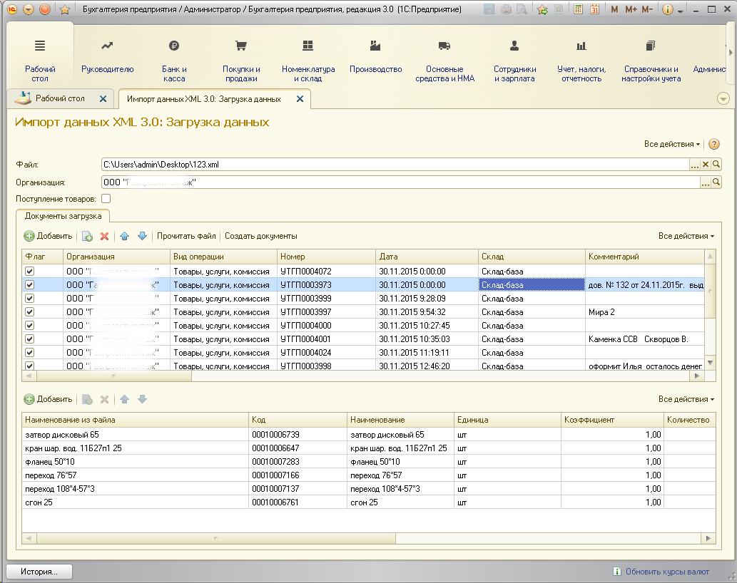 Переход 1с бухгалтерия 7.7 1с бп 8.1 ошибки са обслуживание 1с торговля и склад