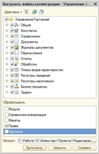 ВыгрузитьФайлыКонфигурации