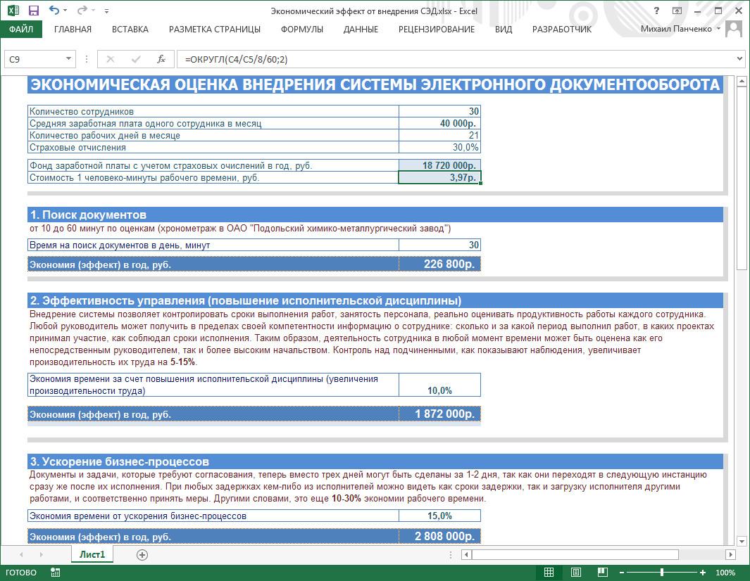 Внедрение 1с документооборот срок настройка налогового учета в 1с бгу