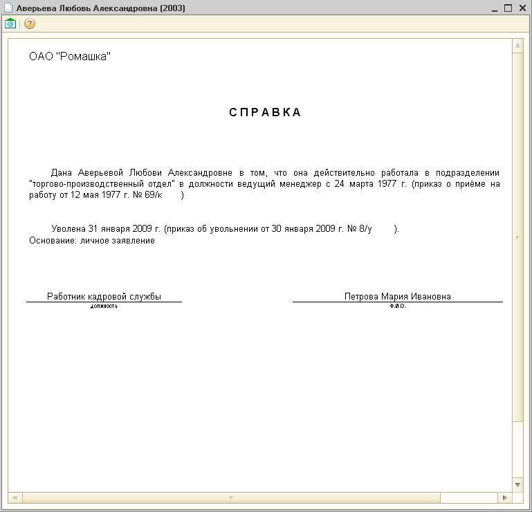 Справка с места работы бланк и образец заполнения nalog-nalog. Ru.