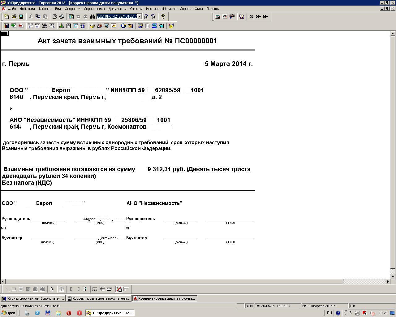 бланк корректировочного счета-фактуры 2014 excel